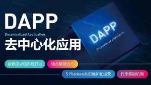 怎么理解Dapp?和APP有什么关系?