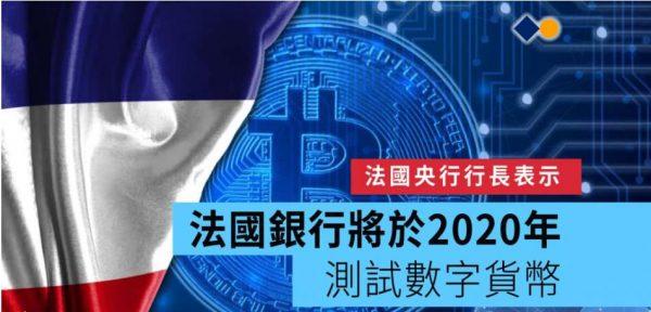 法国中央银行将于2020年测试数字货币