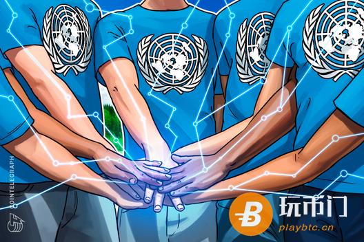 联合国区块链