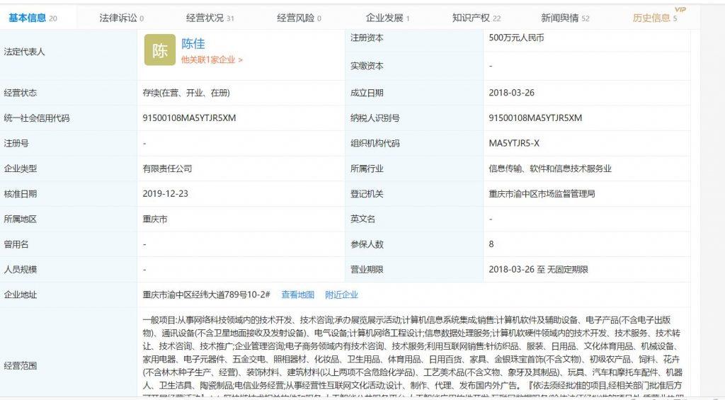 重庆仓舟网络科技有限公司