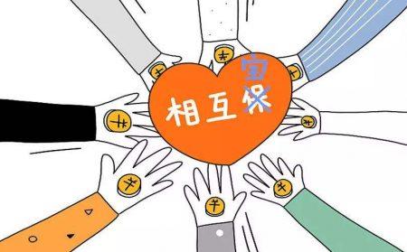 """蚂蚁金服""""相互宝""""为武汉医护人员提供保障,区块链「集体索赔」最高10万"""