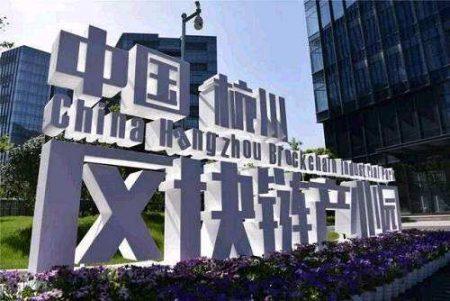 杭州市场监管局用区块链技术科学防疫