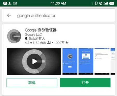 火币上设置谷歌身份验证器