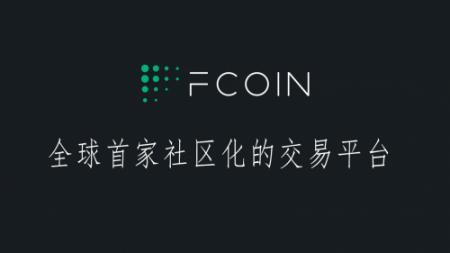全球首家社区化交易平台