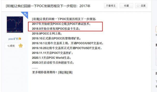 POCC研发历程