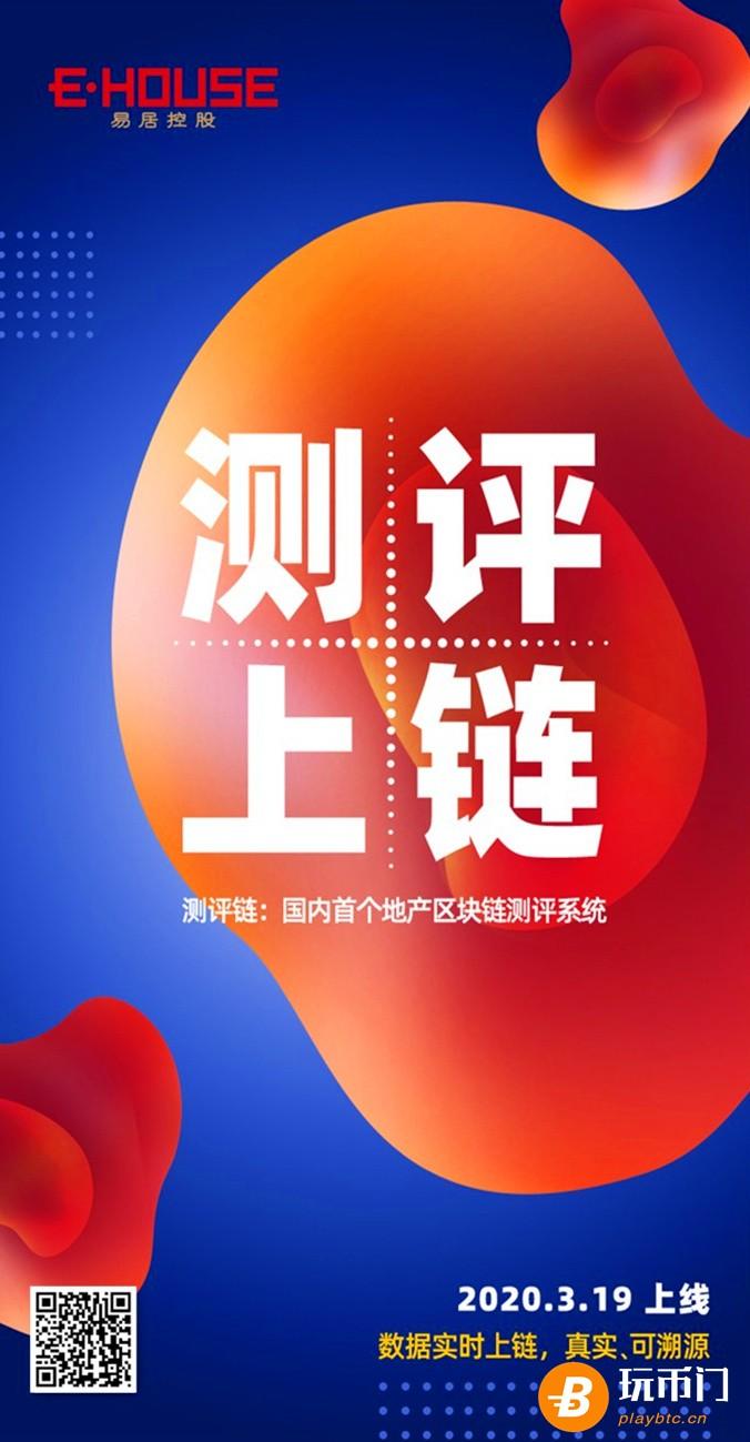 """易居中国发布""""测评链"""",首次将区块链技术应用到地产行业"""