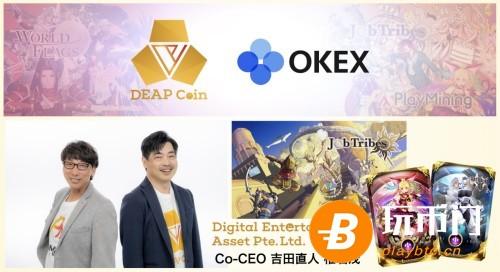DEP币是什么来头?为什么可以在OKEx交易所上市?