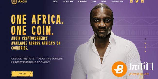 非洲虚拟货币阿肯币