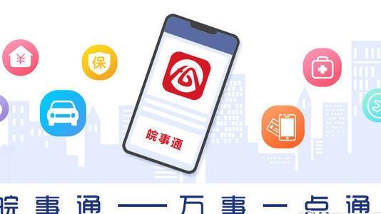 """安徽上线政府区块链平台 依托""""皖事通办""""提高政务效率"""