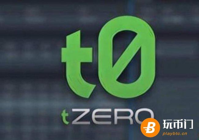 tZERO 获 5 百万美元股权投资!下一步进军亚洲市场