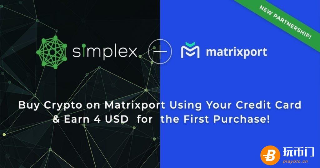 Matrixport平台与支付公司Simplex合作,允许用户使用信用卡购买比特币