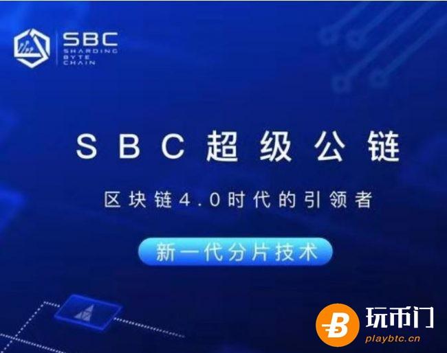 价格暴跌的SBC币已经崩盘,SBC超级公链就是骗局