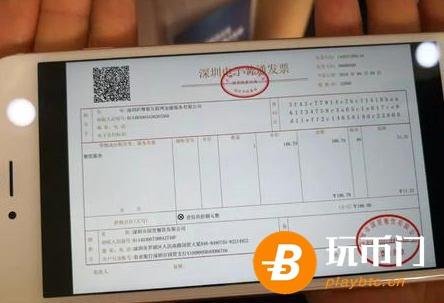 恒大在深圳开出全国首个区块链电子购房发票