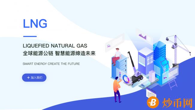 能源星球不合法  LNG能源币就是骗局