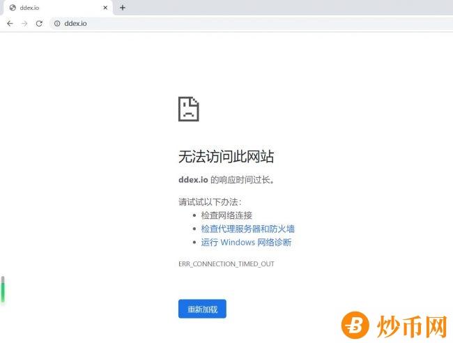 DDEX交易所官网无法打开