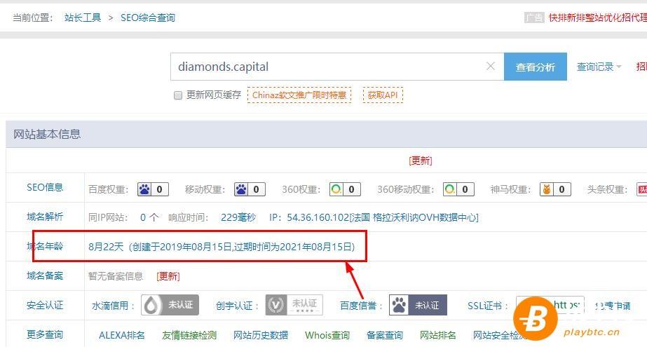 DC钻石资本域名查询