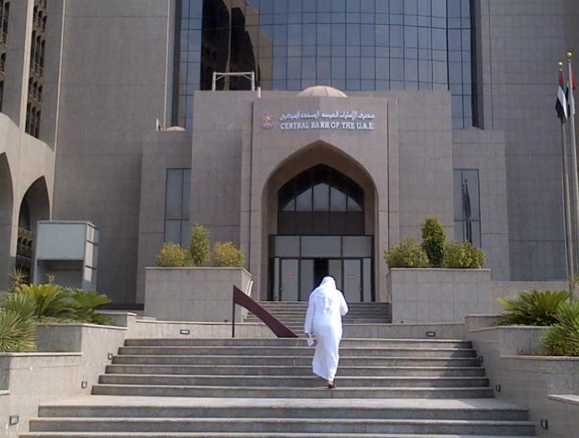 阿联酋中央银行