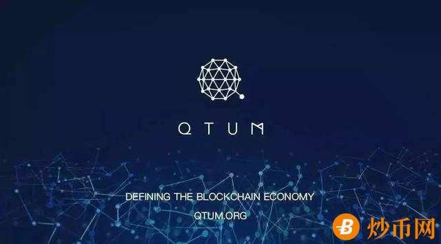 QTUM 量子链