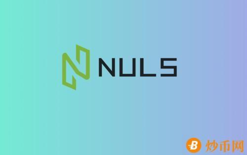 NULS 纳世链
