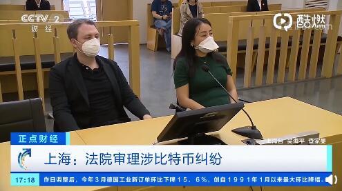 上海法院重磅判决:比特币具有资产属性