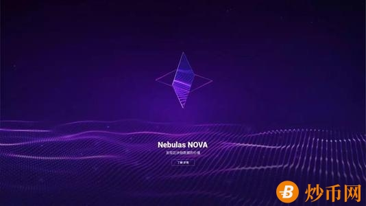 Nebulas 星云链