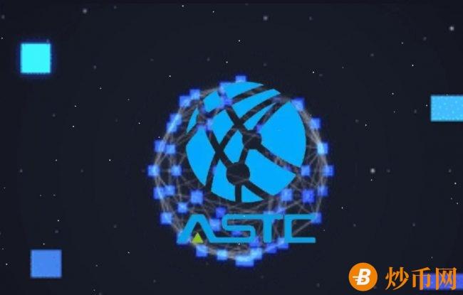 ASTC币