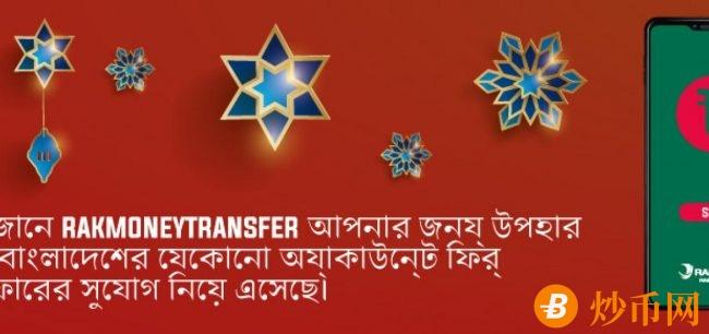 阿联酋Rakbank使用Ripple向孟加拉国提供RAKMoneyTransfer服务