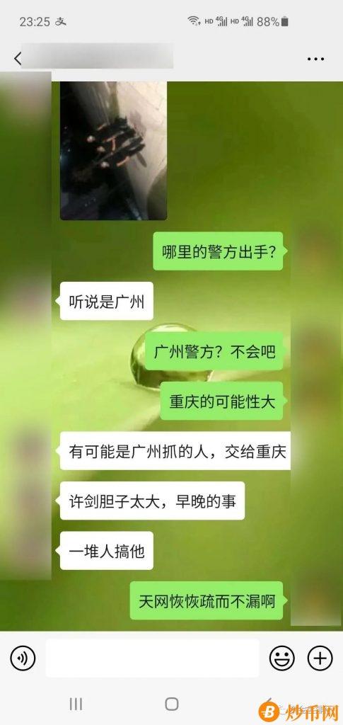 华尔街交易所许剑在深圳被抓获 比特爷爷BTYY随即崩盘