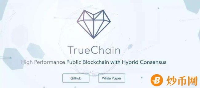 TrueChain 初链