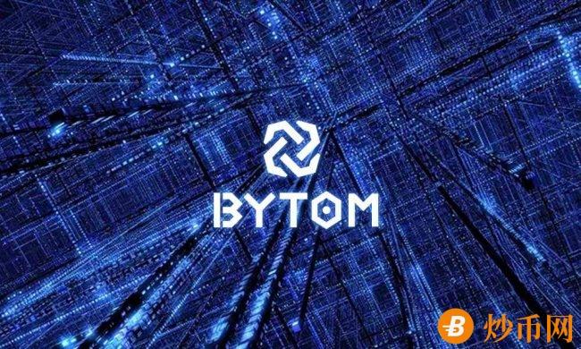 Bytom 比原链
