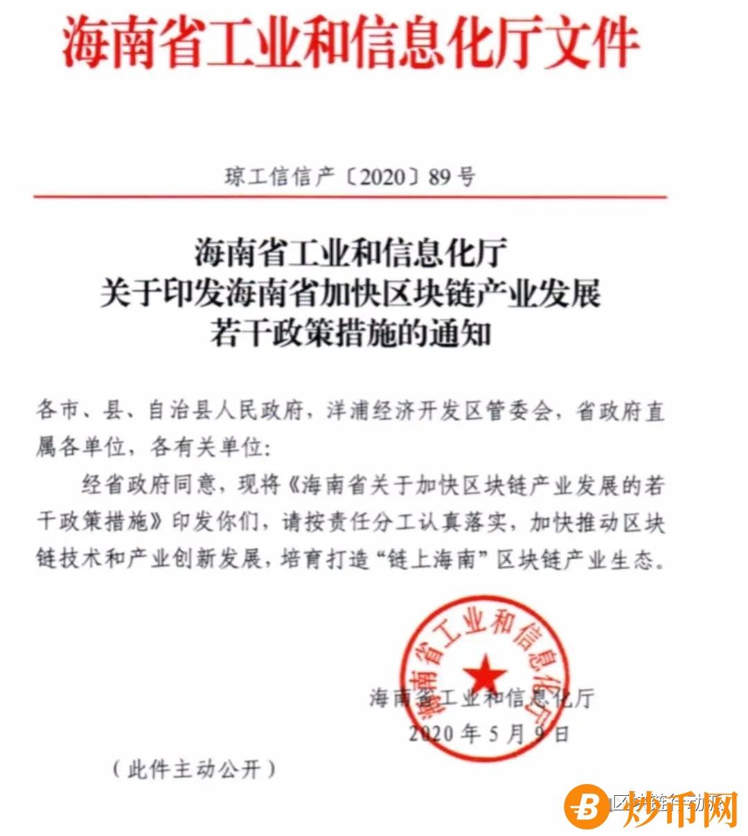关于印发海南省加快区块链产业发展若干政策措施的通知