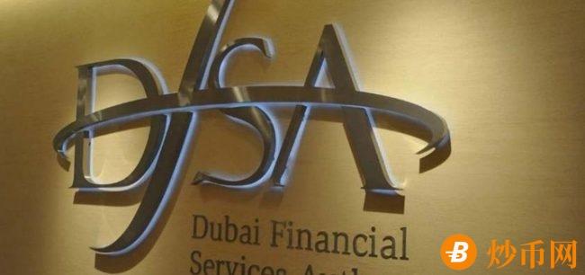 迪拜金融服务管理局与德勤咨询联合报告,强调数字资产托管的重要性