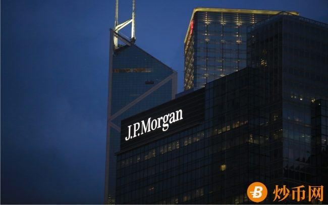 美国最大银行摩根大通:比特币已经通过压力测试
