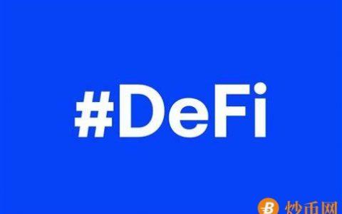 怎么理解去中心化金融?一张漫画讲清楚DeFi的概念