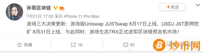 上线即崩盘?孙宇晨的JustSwap与Uniswap有什么区别