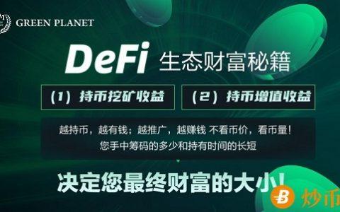 绿色星球构建DeFi数字生态新生活 隆重上线GMK质押挖矿新玩法