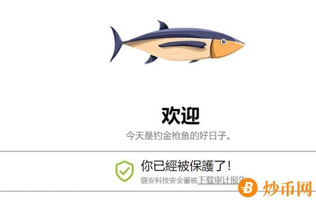 流动性挖矿项目金枪鱼(TUA)被收录至波场白名单