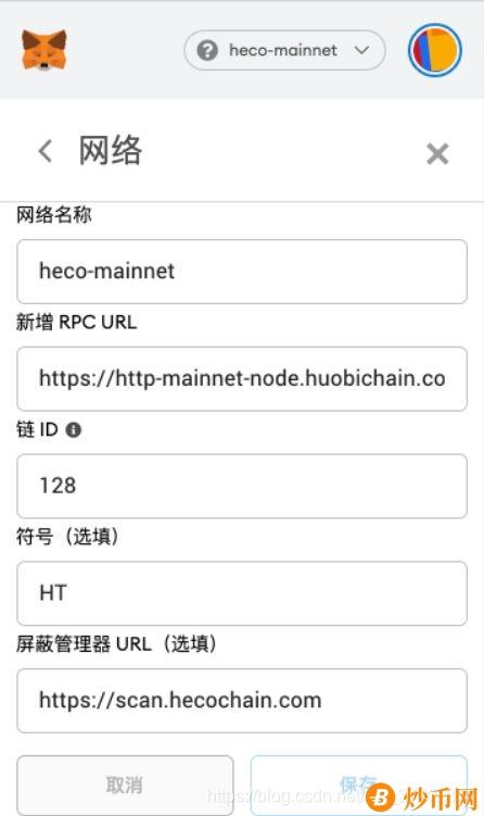 HECO测试链