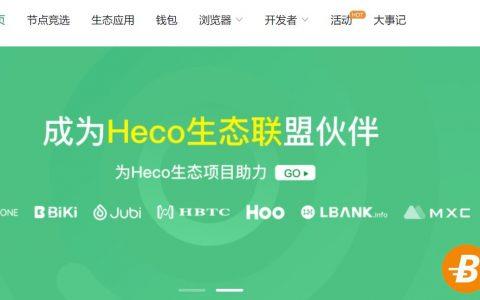 Heco火币生态链发币教程,教你快速发行部署HRC20代币