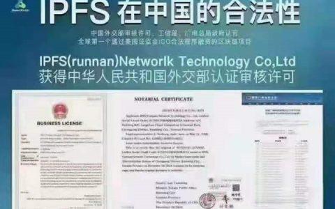 IPFS最新资讯:比特币被禁止,fil挖矿靠谱吗?ipfs的合法真实性