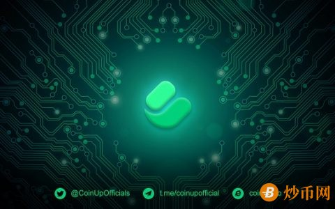 CoinUp 数字货币平台正在开始一场金融科技革命的探索之路
