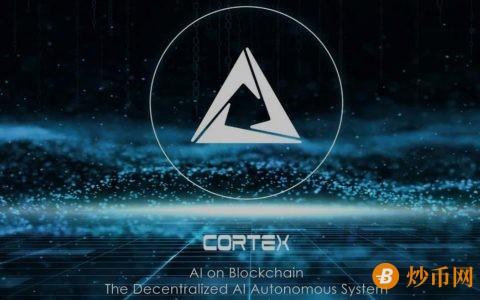 CTXC (Cortex)币是什么?去中心化人工智能自治系统
