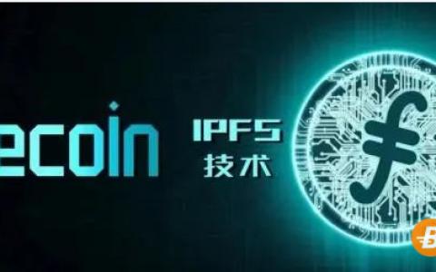 FIL受邀参展2021北京区块链产业产业峰会